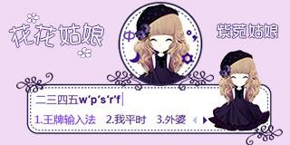 花花姑娘之紫菀姑娘