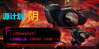英雄联盟-源计划-阴