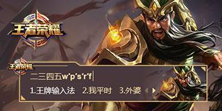 王者荣耀-关羽
