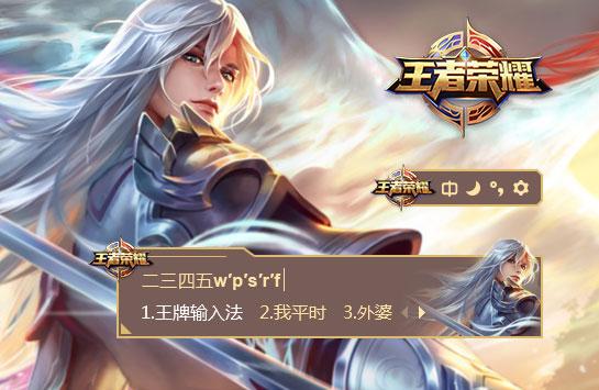 王者荣耀-李白