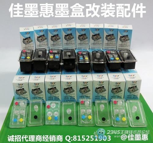 惠普1010 1510 1018打印机802墨盒 678墨盒这样加墨啦