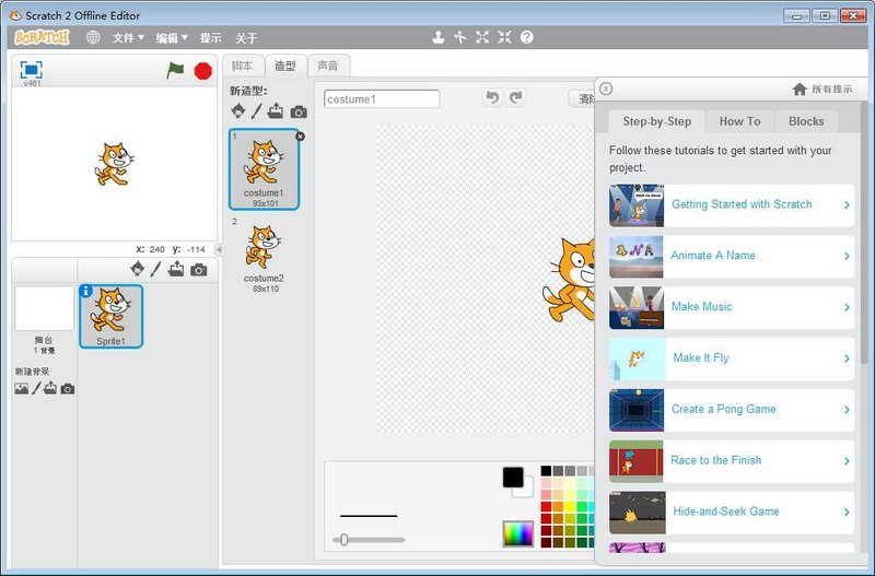 Scratch(青少年的简易编程工具)下载