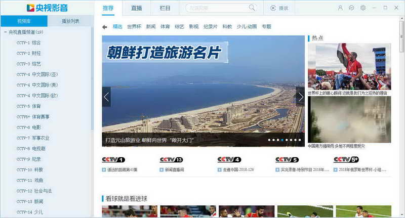 cbox官方下载 cbox中国网络电视台 cctv5在线直播 cctv13在线直播 2345软件大全