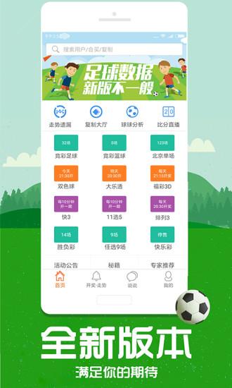 微信哪里可以买世界杯?2018微信怎么买世界杯彩票【图】