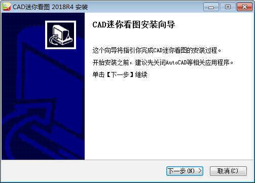 CAD迷你看图软件下载