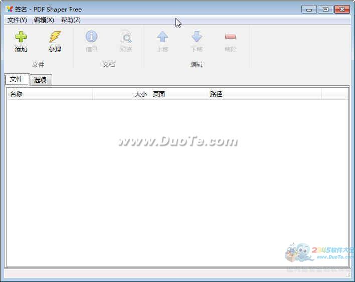 PDF Shaper钱柜娱乐