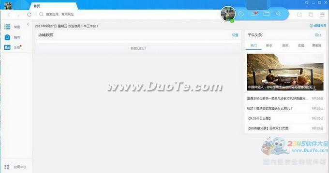 千牛工作台(阿里旺旺2018卖家版)钱柜娱乐