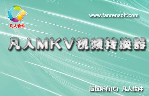 凡人MKV视频转换器下载
