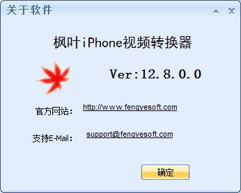 枫叶iPhone视频转换器下载