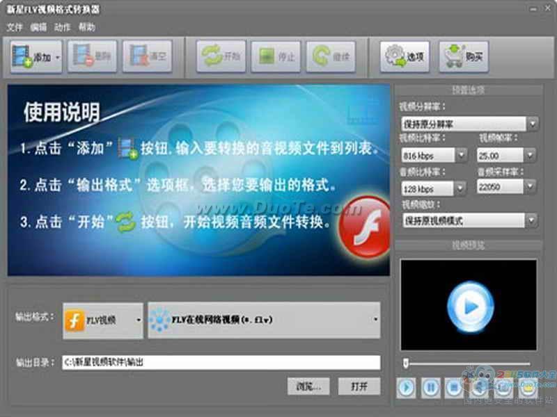 新星FLV视频格式转换器下载