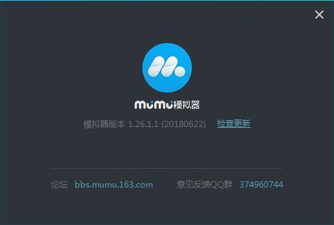 網易MuMu模擬器下載