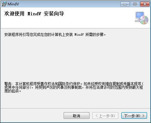 鹰翔MindV思维导图软件下载