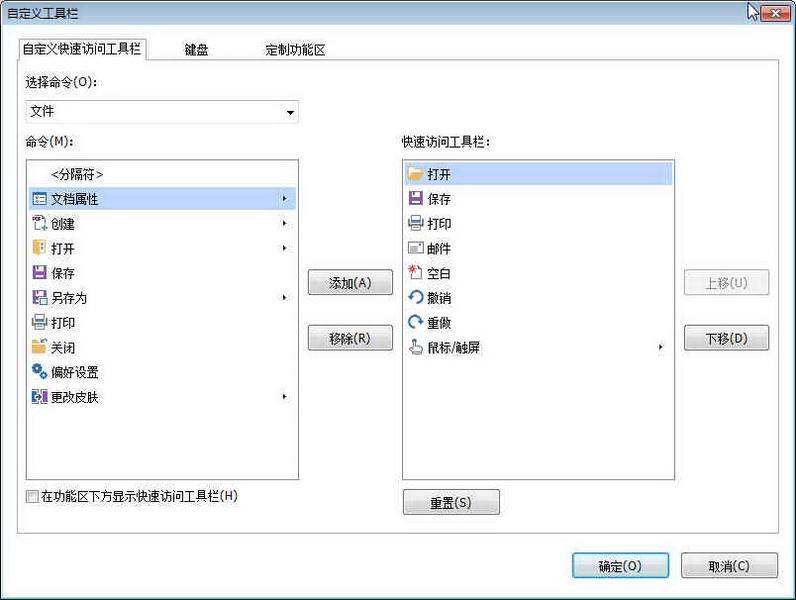 福昕PDF阅读器下载