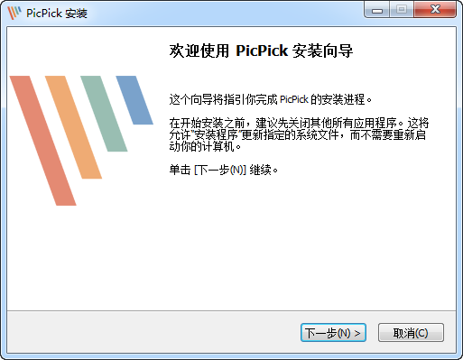 PicPick(截图软件)下载