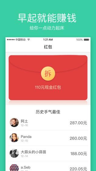 薄荷打卡-签到领现金iPhone版下载安装_ios薄