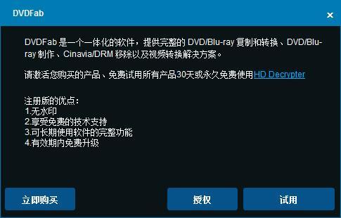 DVDFab(光盘复制工具) V11.0.0.1
