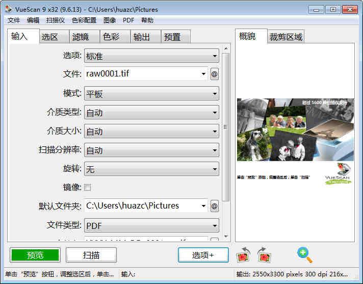 VueScan(图像扫描软件)64位