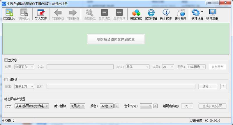 七彩色gif动态图制作工具下载