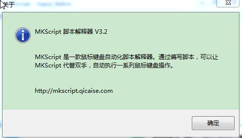 MKScript鼠标键盘自动化脚本解释器下载
