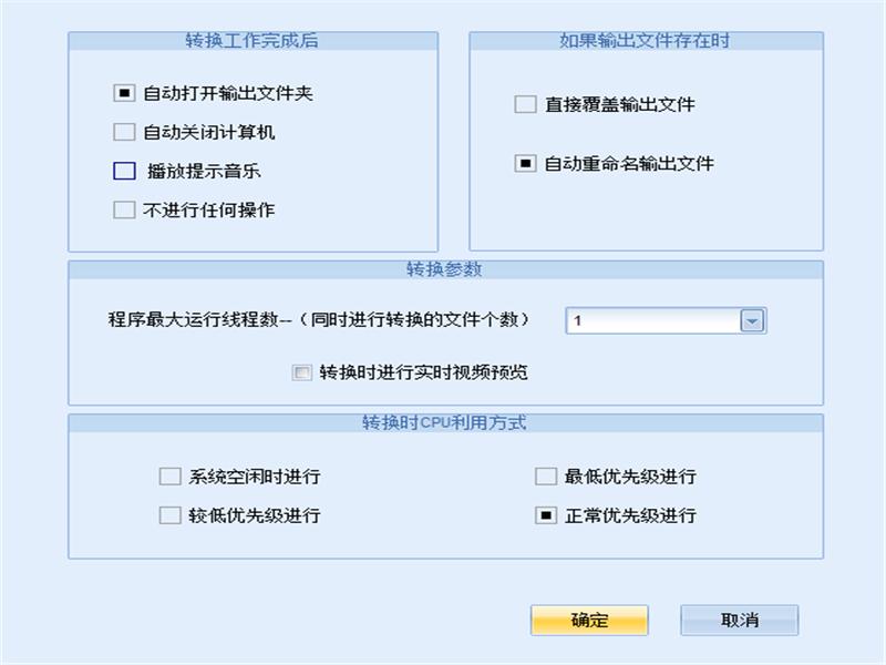 枫叶3GP手机视频转换器钱柜娱乐