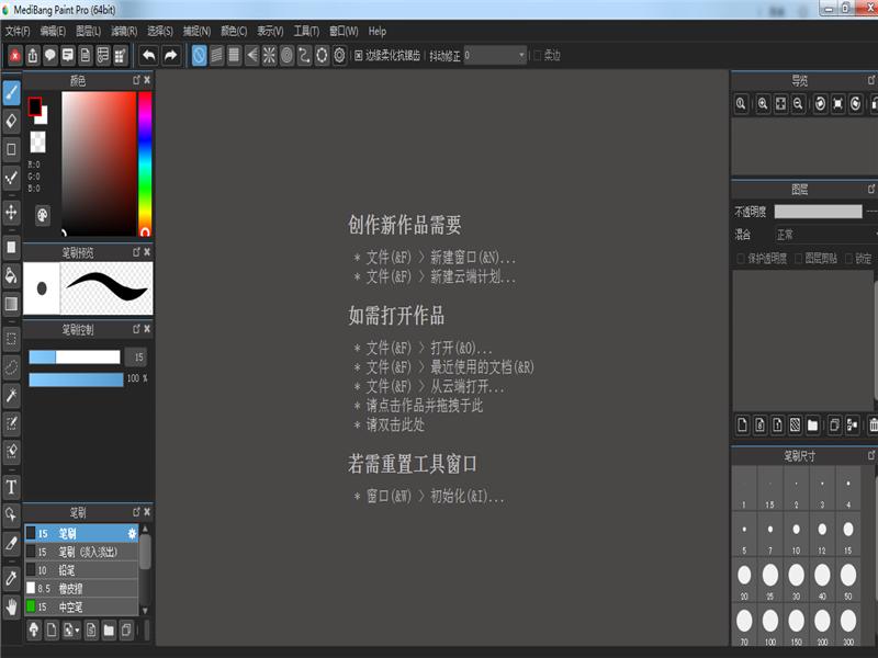 MediBang Paint Pro(漫畫制作工具) 64位下載