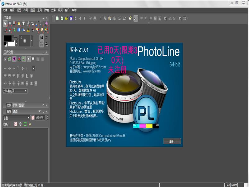 PhotoLine (迷你Photoshop)