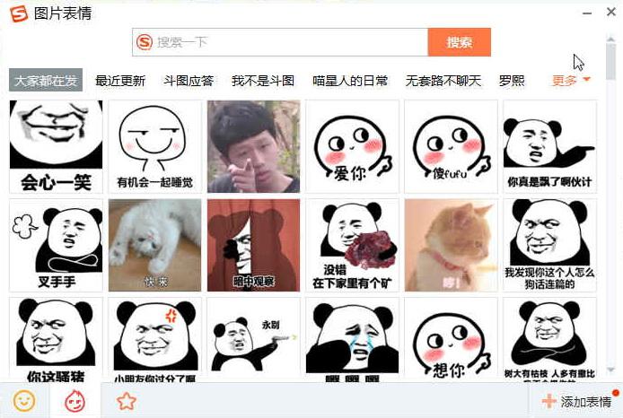 搜狗拼音输入法 2019下载