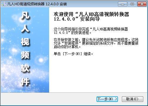 凡人HD高清视频转换器下载