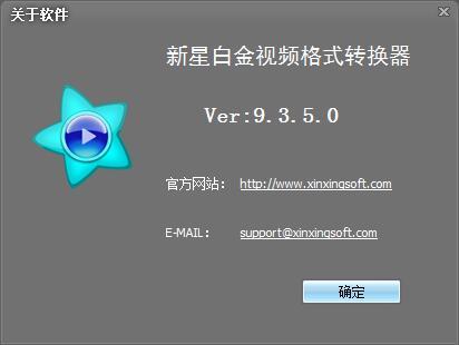 新星白金视频格式转换器下载