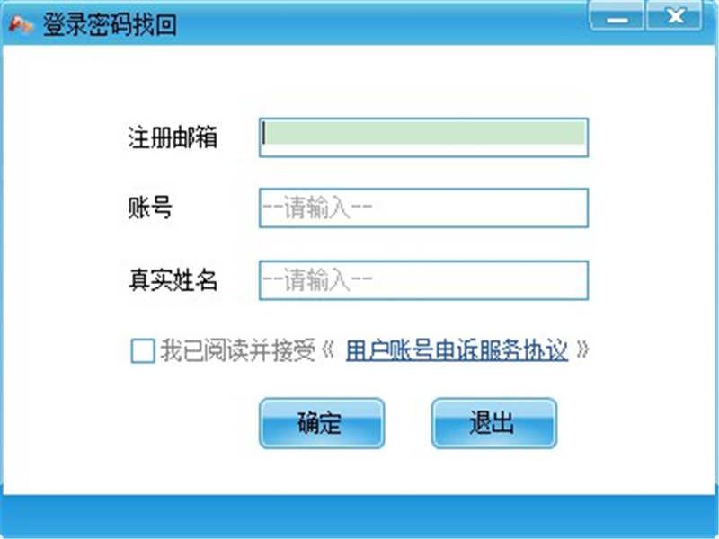 佳盟个人信息管理软件下载