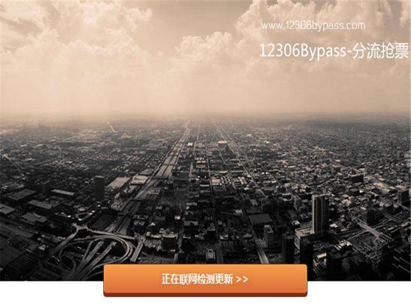 12306分流抢票软件 V1.13.25