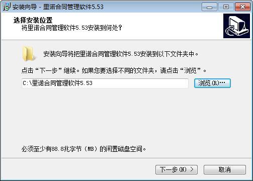 里诺合同管理软件下载