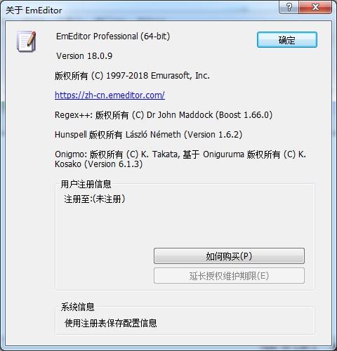 EmEditor(文本編輯器) 64位下載