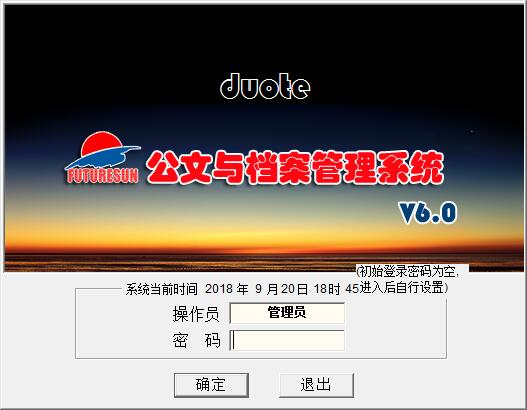 文汇公文与档案管理系统下载