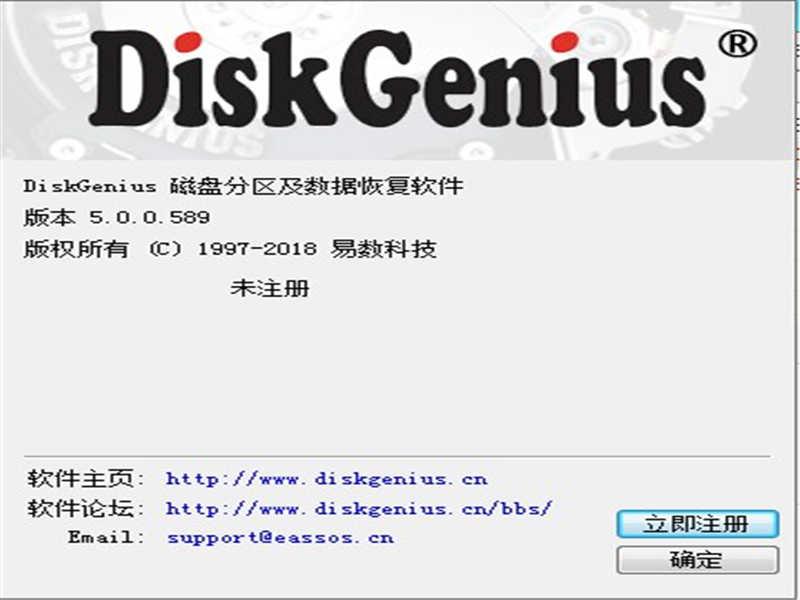 DiskGenius(硬盤修復工具) 32位下載