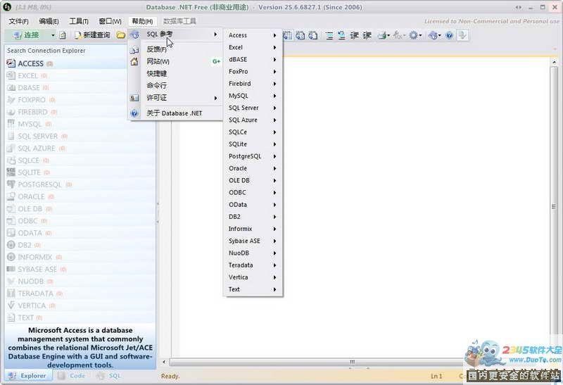 Database.NET(多数据库管理工具)下载