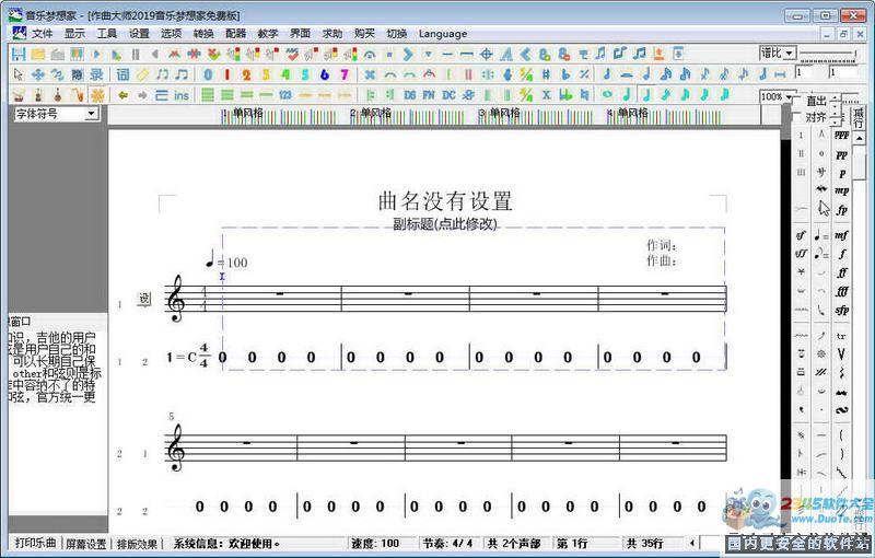 作曲大师音乐软件 2019下载