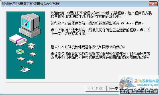E8票據打印軟件下載