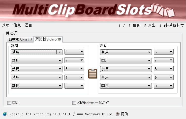 MultiClipBoardSlots(剪貼板管理軟件)下載