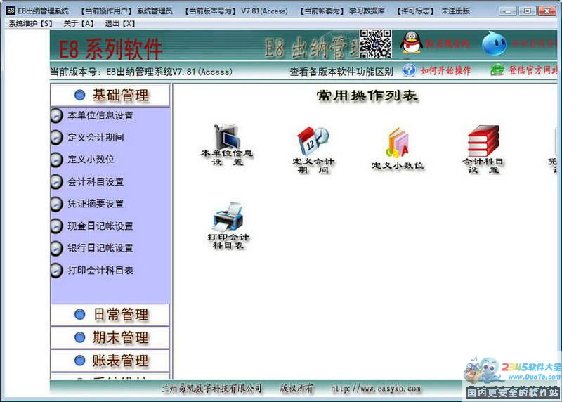 E8出納管理軟件下載