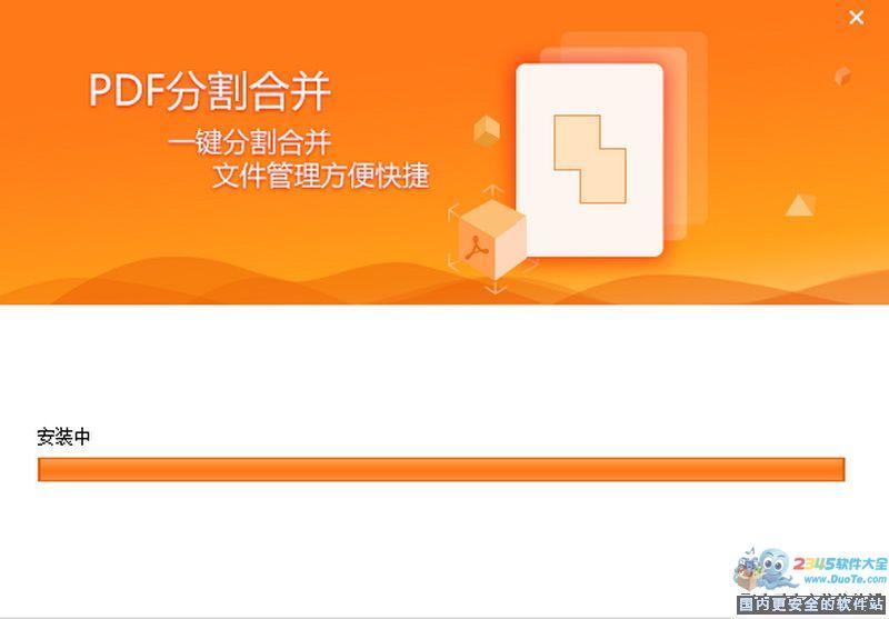 PDF猫分割合并下载