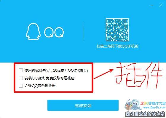 腾讯QQ 2016钱柜娱乐