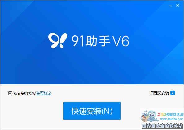 91手机助手(百度手机助手) V6.9.1.1072 iPhone版