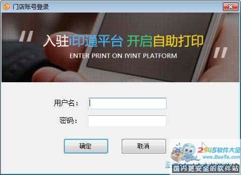 i印通-自助打印平台 V2.8.31110.0