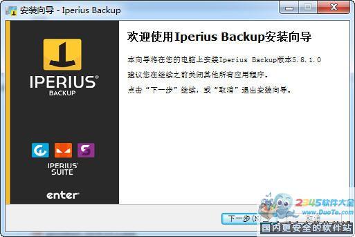 Iperius Backup(数据备份两分快3开奖结果走势_两分快3基本走势和值--少花钱中大奖-件)下载
