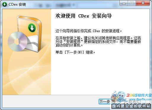 CD音频抓取专家(CDex)下载