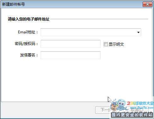 梦幻快车(DreamMail) Pro版下载