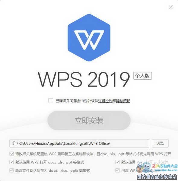 Office 2019 免費版下載 (WPS)下載