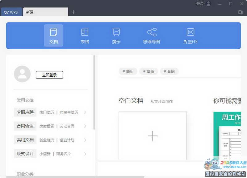 WPS Office 2019下载