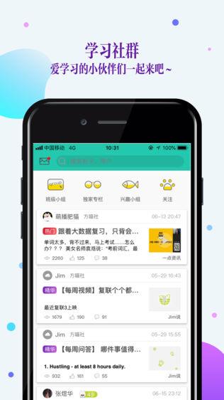 FiF口语训练iPhone版免费下载_FiF口语训练a
